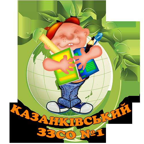 Візитка Казанківської ЗОШ І-ІІІ ст. №1